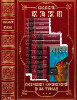 Собрание сочинений в 24 т. Компиляция. Тома 1-24.