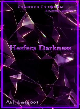 Темнота Гесферы