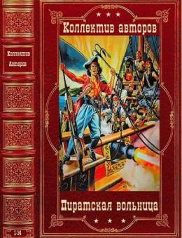 Пиратская вольница. Компиляция. Книги 1-14