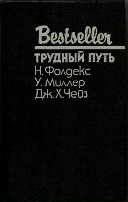 Трудный путь (сборник)
