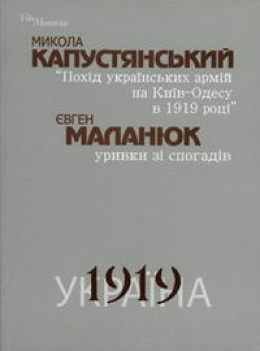 Похід Українських Армій на Київ-Одесу 1919