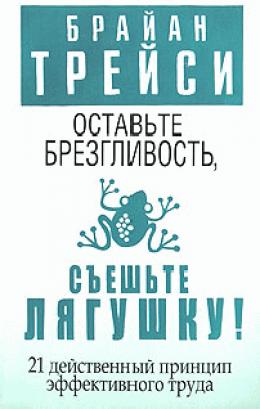 Оставьте брезгливость, съешьте лягушку!