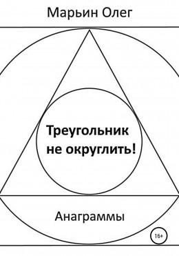 Треугольник не округлить