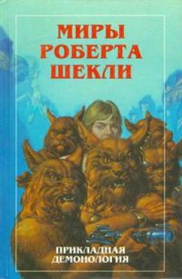 Новые Миры Роберта Шекли. Книга 4