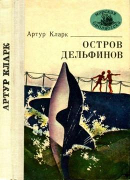 Остров Дельфинов<br />(Повесть и рассказы)