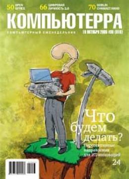 Журнал «Компьютерра» №38