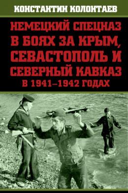 Немецкий спецназ в боях за Крым, Севастополь и Северный Кавказ в 1941-1942 годах