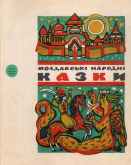 Молдавські народні казки