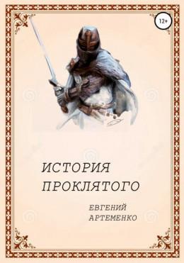 Орден Последователя. Том 1. История Проклятого