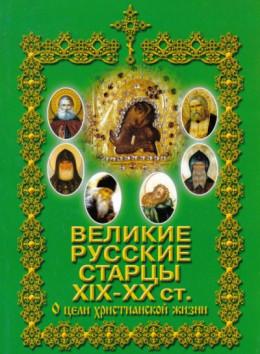 Великие русские старцы XIX-XX ст. О цели Христианской жизни