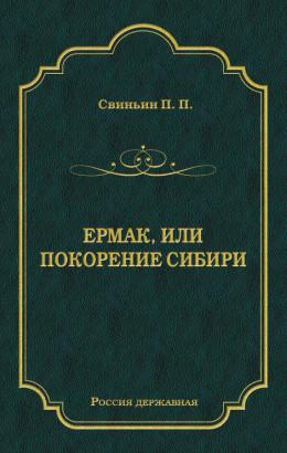 Ермак, или Покорение Сибири