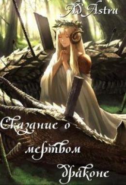 Сказание о мертвом драконе