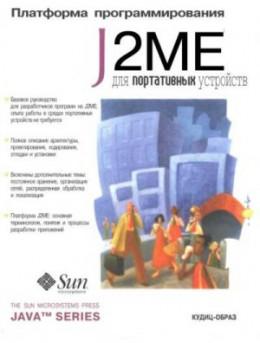 Платформа J2Me для портативных устройств