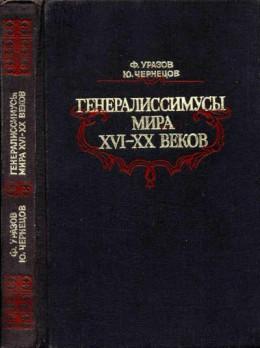 Генералиссимусы мира XVI-XX веков