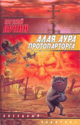 Алая аура протопарторга (сборник)