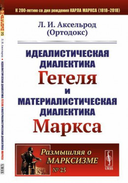 Идеалистическая диалектика Гегеля и материалистическая диалектика Маркса