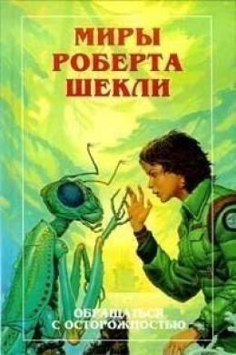 Новые Миры Роберта Шекли. Книга 3