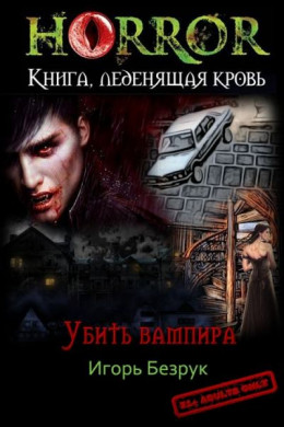 Убить Вампира (СИ)