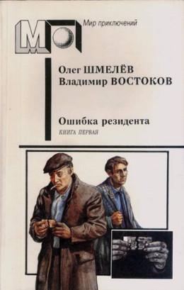 Ошибка резидента. Книга первая