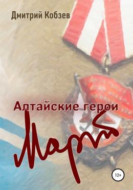 Алтайские герои. Март