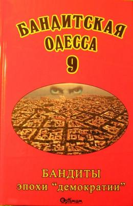 Бандитская Одесса 9. Бандиты эпохи «демократии»