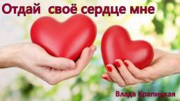 Отдай своё сердце мне (СИ)