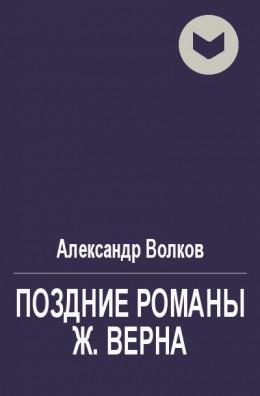 Поздние романы Ж. Верна