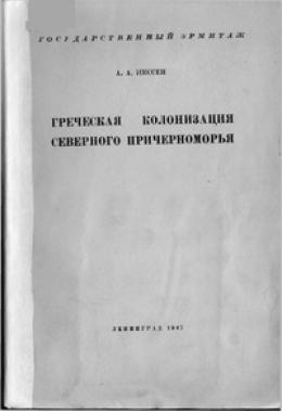 Греческая колонизация Северного Причерноморья