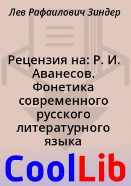 Рецензия на: Р. И. Аванесов. Фонетика современного русского литературного языка