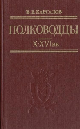 Полководцы X-XVI вв.