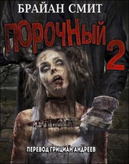 Порочный - 2