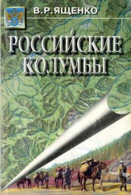 Российские Колумбы