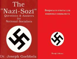«Наци-Соци»: Вопросы и ответы для национал-социалиста