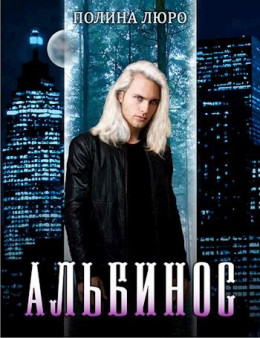 Альбинос [СИ]