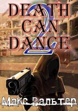 Смерть может танцевать 2