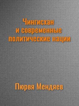 Чингисхан и современные политические нации. (СИ)