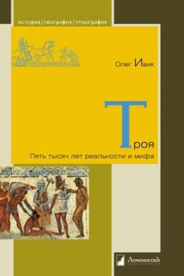 Троя: Пять тысяч лет реальности и мифа