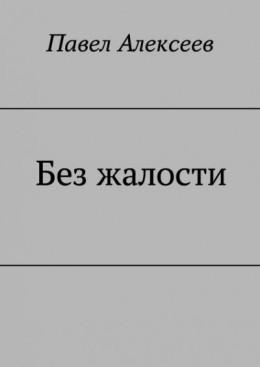 Без жалости