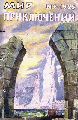 )Мир приключений, 1925 № 06