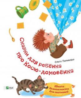 Байки діточкам про Коська-домовичка. Школа безпеки для малюків