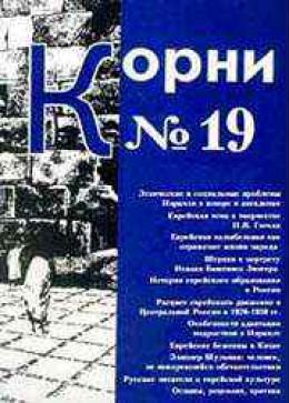 Русское в еврейском и еврейское в русском