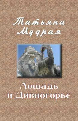 Лошадь и Дивногорье (СИ)