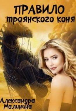 Правило Троянского Коня