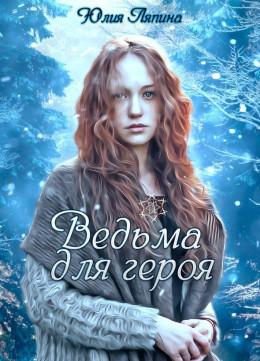 Ведьма для героя (СИ)