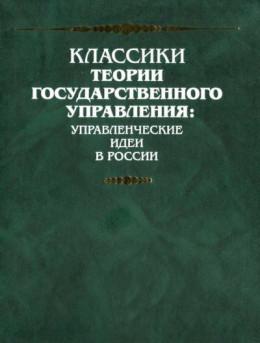 Произвольное и согласное рассуждение и мнение собравшегося шляхетства русского о правлении государственном