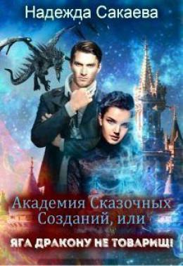 Академия Сказочных Созданий, или Яга дракону не товарищ!