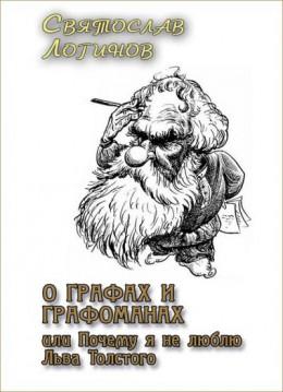 О графах и графоманах, или Почему я не люблю Льва Толстого