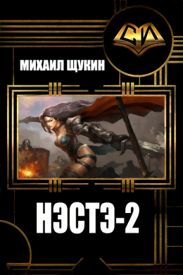 Нэстэ-2