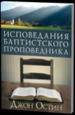Исповедание баптистского проповедника
