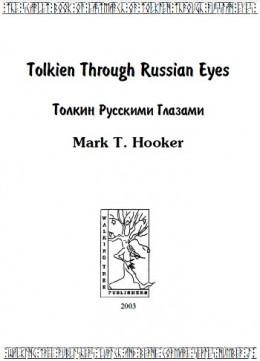 Толкин русскими глазами
